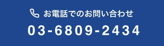 お電話でのお問い合わせ03-6809-2434