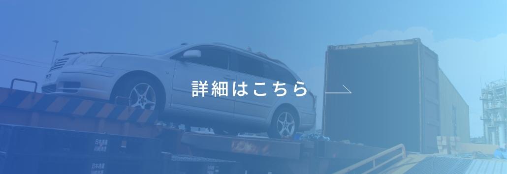 自動車輸出YARD運営事業